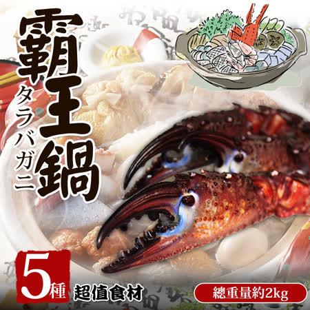 【台北濱江】鍋物超值組合-霸王鍋共5種食材(約2公斤/組)