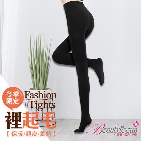 【BeautyFocus】柔膚刷毛保暖顯瘦褲襪-24202黑色