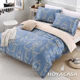 《HOYACASA羅瑞爾》加大四件式天絲兩用被床包組