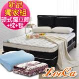 【送記憶枕+毯】LooCa乳膠手工4.8雙簧護框硬式獨立筒床墊-黃金新品(加大)