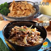(買就送2人份濃湯)【喜生米漢堡】多多易膳-職人牛丼/京都豚丼*2盒