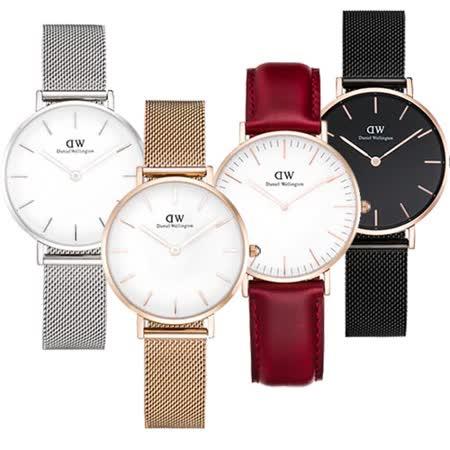 Daniel Wellington<br>米蘭風格錶帶系列腕錶
