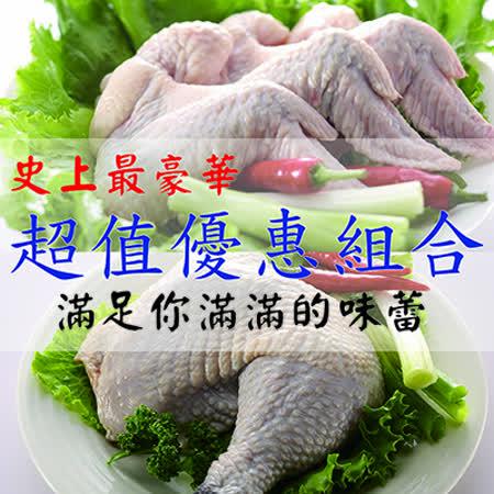 【雲嶺鮮雞】超值優惠組合10組(每組包含:三節翅500g+全雞腿800g)(免運)