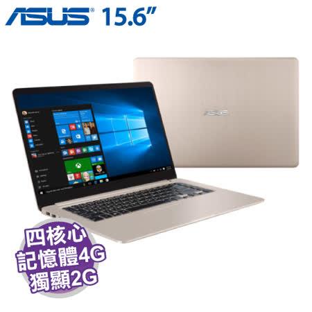 ASUS S510UN 冰柱金<br>i5/256G SSD/MX150/15.6吋