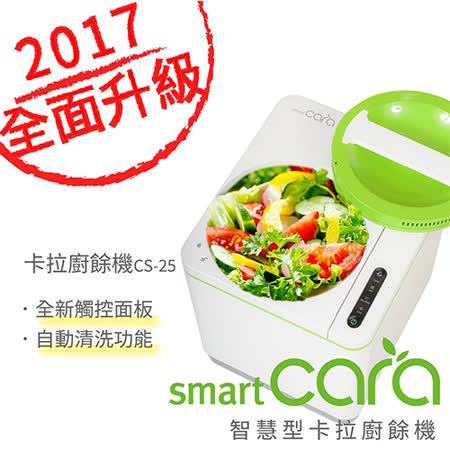 2017最新機種 SmartCARA 韓國原裝。智慧型卡拉廚餘機  CS-25