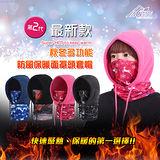 【Incare】第二代最新款秋冬多功能防風保暖面罩頭套帽(1入)