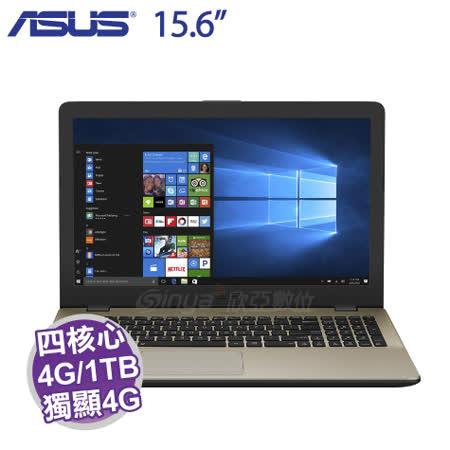 ASUS X542UN-0091C8250U 霧面金【i5-8250U/4G/1TB/MX150 4G/15.6吋】__限量加碼送25吋旅行箱+筆電七件組合包