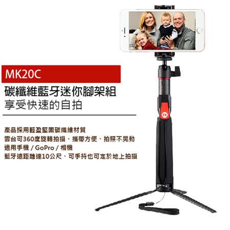 MeFOTO 美孚 MK20C 碳纖維 自拍腳架 自拍器 自拍棒 適GOPRO/手機/相機 附藍芽遙控器(公司貨)另有MK20 MK10
