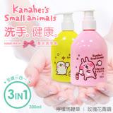 卡娜赫拉的小動物洗手乳12入組