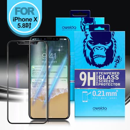 Oweida iPhone X 5.8吋 藍光9H滿版玻璃保護貼-黑色
