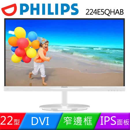 PHILIPS 飛利浦 224E5QSW 22型AH-IPS窄邊框液晶螢幕