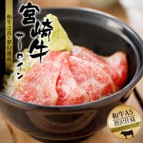 【台北濱江】日本A5宮崎和牛火鍋肉片1包(200g/包)