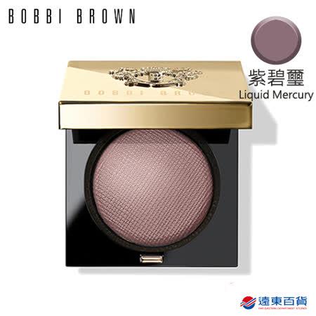 【原厂直营】BOBBI BROWN 芭比波朗 极致钻石眼影(Liquid Mercury 紫碧玺)