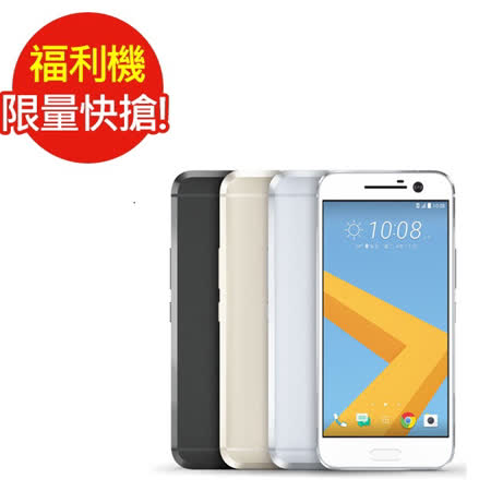 福利品HTC 10 雙光學防手震5.2吋智慧機(4G/32G)(七成新B)(銀)