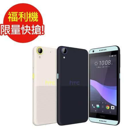 福利品HTC Desire 650 5吋四核心智慧手機(2G/16G) LTE(九成新)(藍)