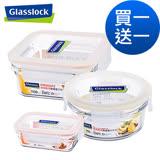 (買一送一)Glasslock頂級強化玻璃無邊框保鮮盒 - 烤箱3件組