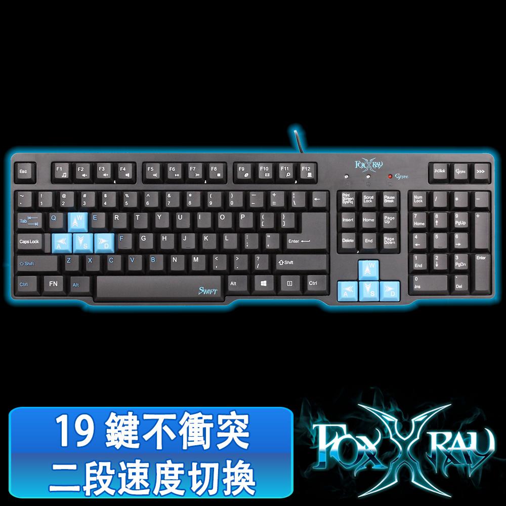 FOXXRAY 迅急戰狐電競鍵盤 FXR~BK~06