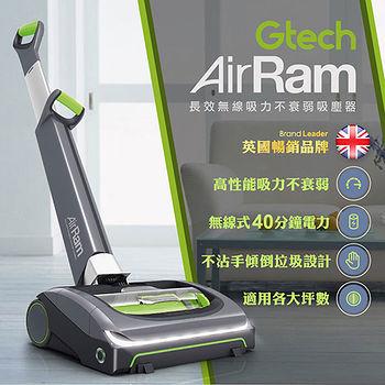 【吸塵器】Gtech AirRam