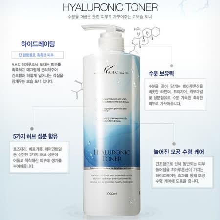 AHC B5 透明質酸/玻尿酸精華化妝水/神仙水 1000ml    限用宅配