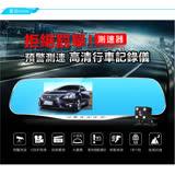 1080P全方位4.3吋行車紀錄器+測速(雙鏡組)加贈8G卡