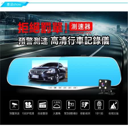 1080P全方位4.3吋行車紀錄器-雙鏡組