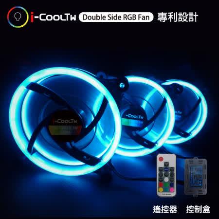 i-cooltw 雙面 RGB 3合1風扇組合包(含控制盒+遙控器)