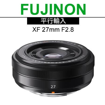 FUJIFILM XF 27mm F2.8 標準至中距定焦鏡頭*(平行輸入)-送強力大吹球清潔組+專用拭鏡筆