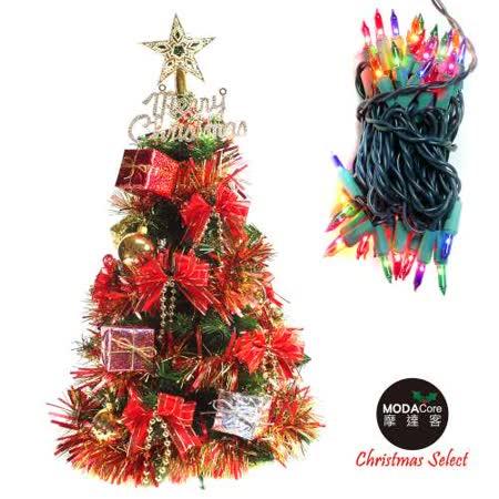 【摩達客】台灣製可愛2呎/2尺(60cm)經典裝飾綠色聖誕樹(彩寶石禮物盒系)+50燈鎢絲彩光樹燈串
