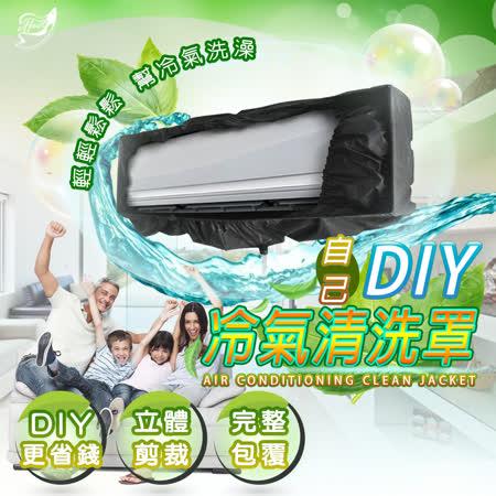 【Incare】DIY冷氣清洗罩-2入