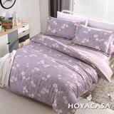 《HOYACASA星空之語》 特大四件式天絲全舖棉兩用被床包組