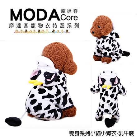 摩達客寵物<br>超萌乳牛哞哞款四腳衣