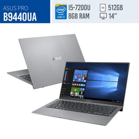 【ASUS】B9440UA 14吋FHD筆電-銀(i5-7200U/8G/512G SSD/Win10P)