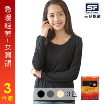 【Sun Flower三花】三花急暖輕著女圓領衫.保暖衣.發熱衣(3件組)