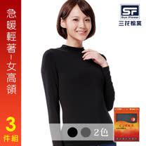 【Sun Flower三花】三花急暖輕著女高領衫.保暖衣.發熱衣(3件組)