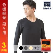 【Sun Flower三花】三花急暖輕著男V領衫.保暖衣.發熱衣(3件組)