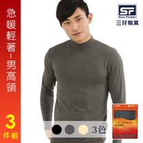 【Sun Flower三花】三花急暖輕著男高領衫.保暖衣.發熱衣(3件組)