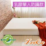 LooCa 法國滅蹣技術-單人防蹣防蚊5cm乳膠床墊