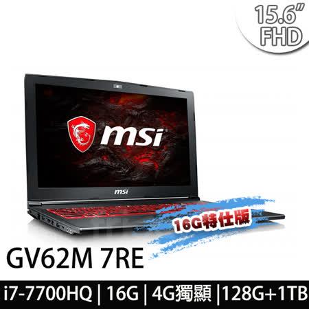 msi微星 GV62 7RE-2033TW 15.6吋 i7-7700HQ GTX1050Ti WIN10(16G特仕版)