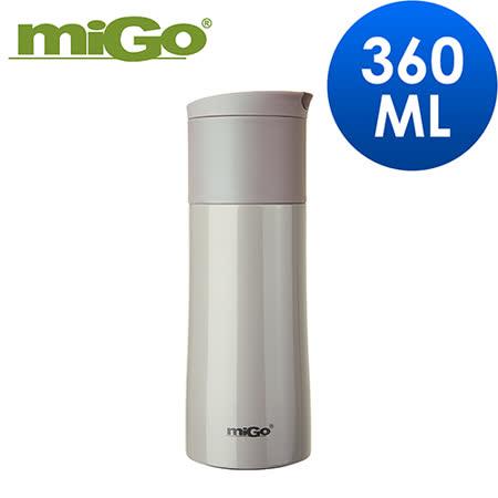 美国MIGO不锈钢真空保温瓶360ml-沉稳灰