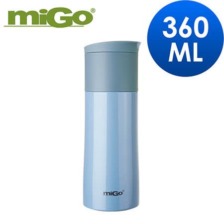 美国MIGO不锈钢真空保温瓶360ml-宁静蓝