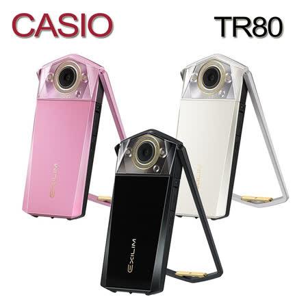 CASIO卡西歐TR80自拍神器 數位相機 美肌(中文平輸)贈64G+清潔組+讀卡機+軟管小腳架