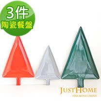 (NG商品)Just Home<br/>聖誕樹造型陶瓷餐盤3件組