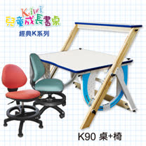NEW!KIWI可調整兒童成長書桌K-90桌+椅優惠組【台灣製】