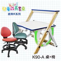 NEW!KIWI可調整兒童成長書桌K-90A桌+椅優惠組【台灣製】
