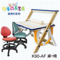 NEW!KIWI可調整兒童成長書桌K-90AF桌+椅優惠組【台灣製】