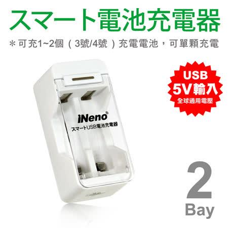 【iNeno】USB鎳氫電池充電器2槽(201D)
