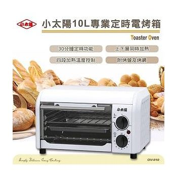 小太陽10L<br>定時電烤箱