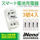 【iNeno】低自放3號鎳氫充電電池2500mAh(4入)+USB鎳氫電池充電器2槽(201D)