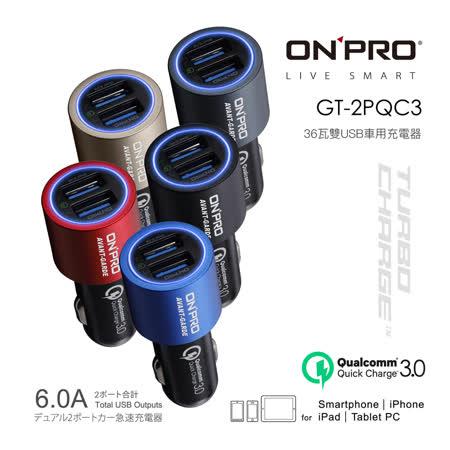 ONPRO GT-2PQC3 6A雙快充3.0急速車用充電器