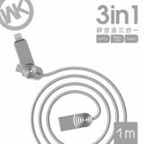 【WK香港潮牌】1M 3合1浪尖系列 Lightning/Micro-USB/Type-C 充電傳輸線/WDC 015-SR